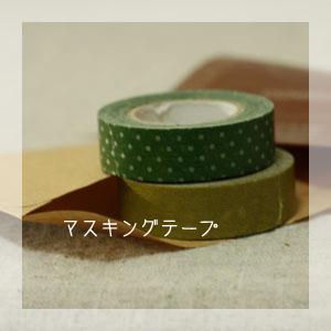 Tape_2